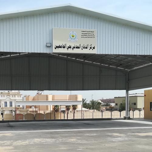 Civil Defense -Dammam